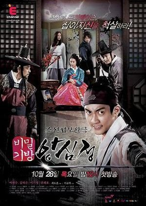 Ang Shim Jung (2010) poster