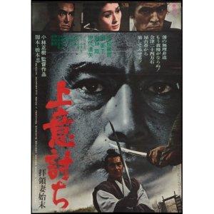 Samurai Rebellion (1967) photo