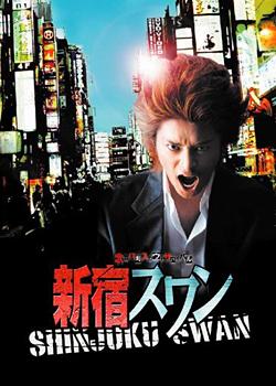 Shinjuku Swan (2007) poster