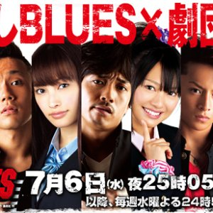 Rokudenashi BLUES (2011) photo