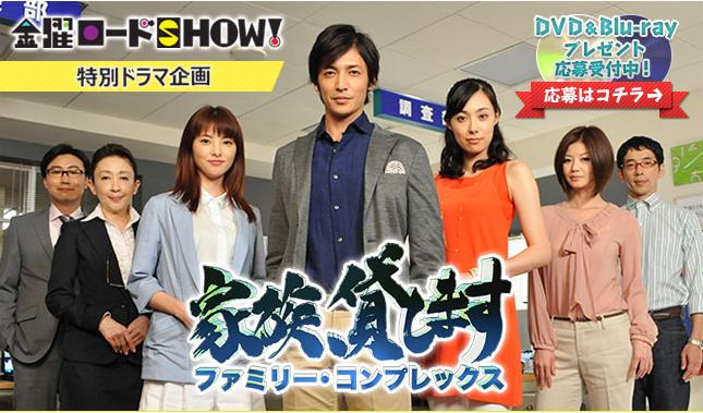 Kazoku Kashimasu ~ Family Complex
