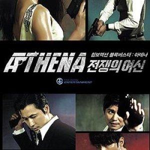 Athena: Goddess of War (2010) photo