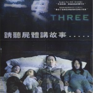 Three (2002) photo