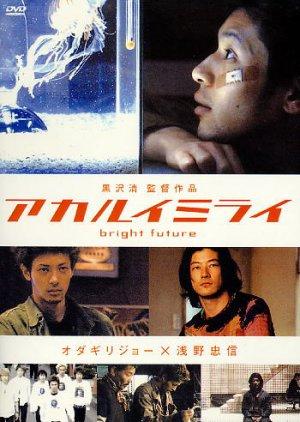 Bright Future (2003) poster