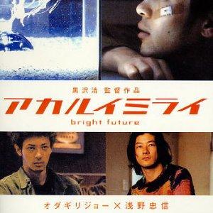 Bright Future (2003) photo