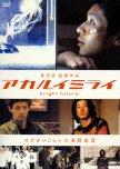 Favorite Directors List: Kiyoshi Kurosawa