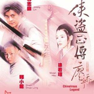 Chivalrous Legend (1997)