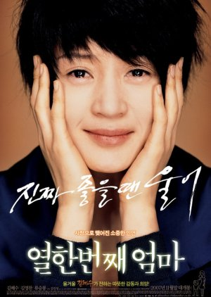 11th Mom (2007) poster