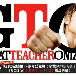 GTO: Final Chapter - Farewell Onizuka! Graduation Special (2013) photo