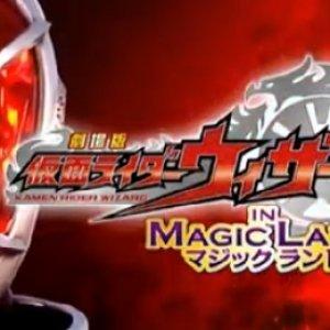Kamen Rider Wizard in Magic Land (2013) photo