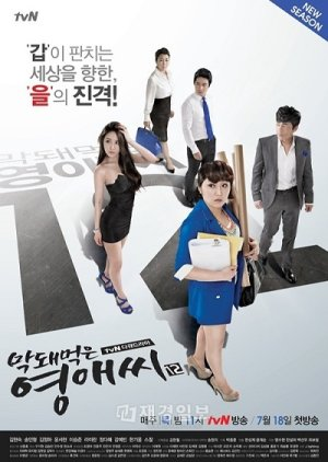Ugly Miss Young Ae Season 12