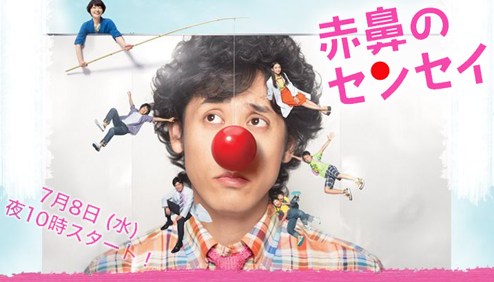 Akahana no Sensei (2009) poster
