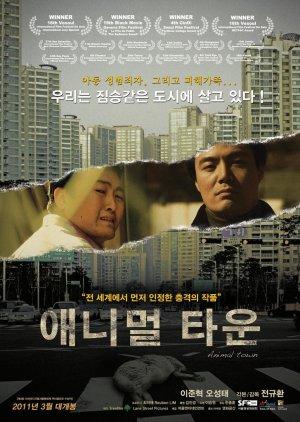 Animal Town (2011) poster