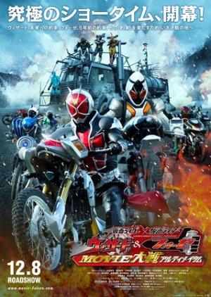 Kamen Rider x Kamen Rider Wizard & Fourze Movie Taisen Ultimatum