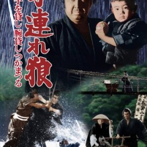 Lone Wolf and Cub: Sword of Vengeance (1972) photo