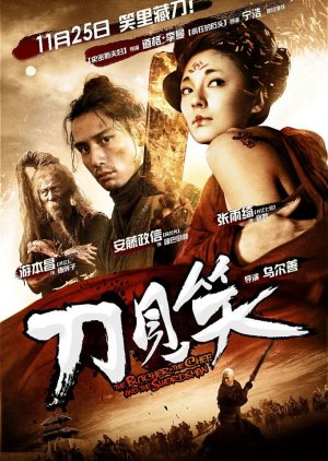 The Butcher, The Chef, and The Swordsman (2011) poster