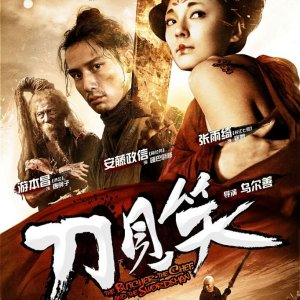 The Butcher, The Chef, and The Swordsman (2011) photo