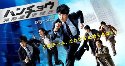 Honcho Azumi Season 2