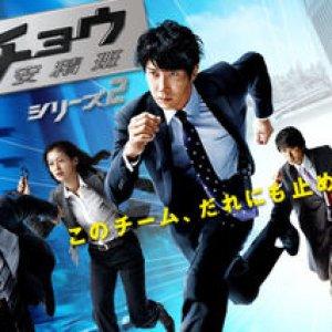 Honcho Azumi Season 2 (2010) photo