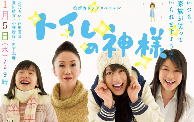 Toilet no Kamisama (2011) poster