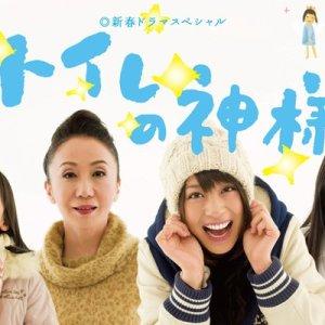 Toilet no Kamisama (2011) photo