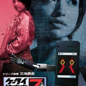 Ketai Sosakan 7 (2008)