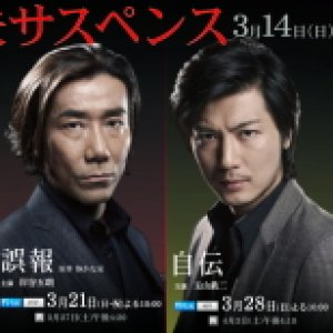 Yokoyama Hideo Suspense: Season 1 (2010) photo