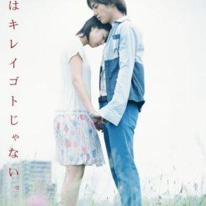 Akai Ito (2008)