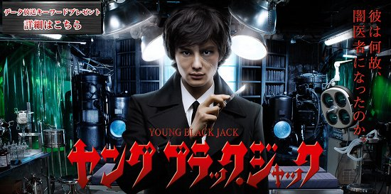 Young Black Jack (2011) poster