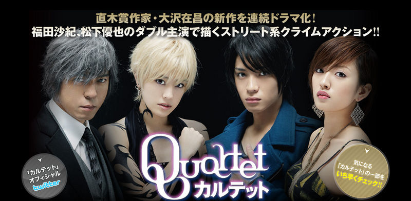 Quartet (2011) poster