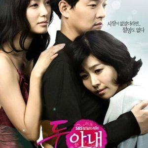 Two Wives (2009) photo