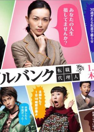 Angel Bank (2010) poster