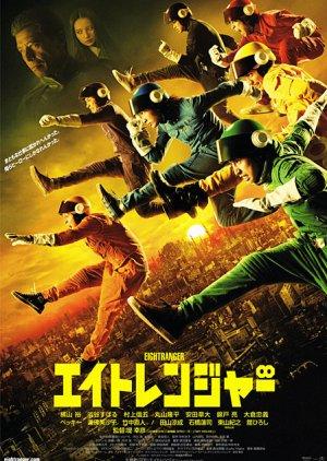Eight Ranger (2012) poster
