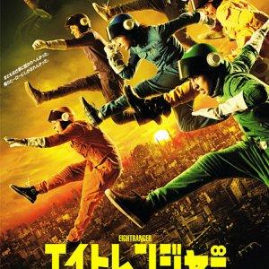 Eight Ranger (2012) photo