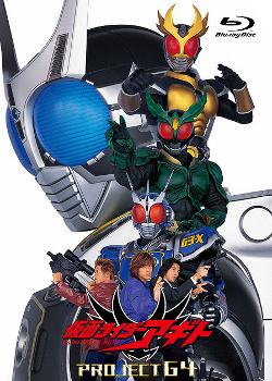 Kamen Rider Agito: Project G4 (2001) poster