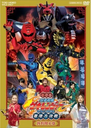 Juuken Sentai Gekiranger: Nei-Nei! Hou-Hou! Hong Kong Decisive Battle