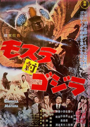 Mothra vs. Godzilla (1964) poster