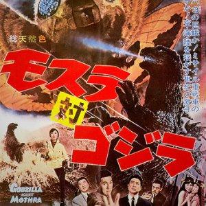 Mothra vs. Godzilla (1964) photo