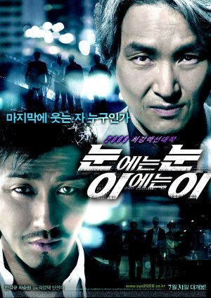 Eye for an Eye (2008) poster