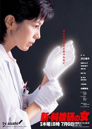 Kasouken no Onna Season 7