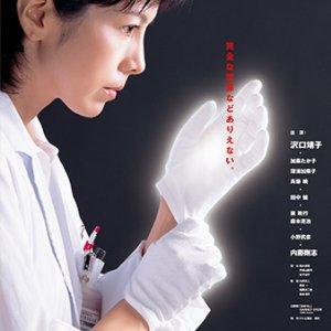 Kasouken no Onna Season 7 (2006) photo