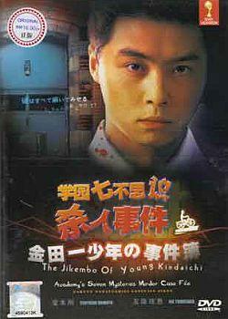 Kindaichi Shonen no Jikenbo: Gakuen Nanafushigi Satsujin Jiken