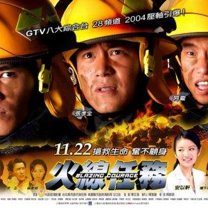 Blazing Courage (2004) photo