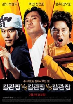 Three Kims (2007) photo