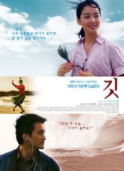 Feathers In The Wind (2005) poster