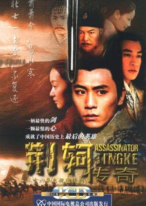 Assassinator Jing Ke