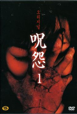 Ju-on: The Curse (2000) poster