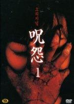 Ju-on: The Curse (2000) photo
