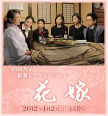Hanayome (2012) poster