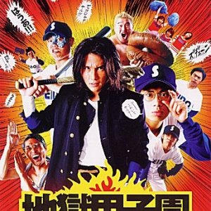 Battlefield Baseball (2003) photo
